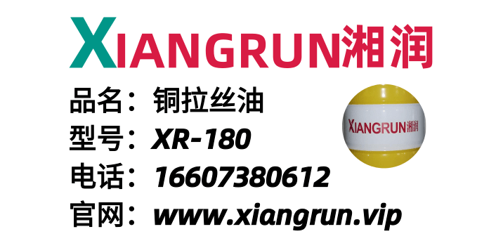 XR-180 emulsion oil for copper rolling mill (microemulsion Copper drawing oil)